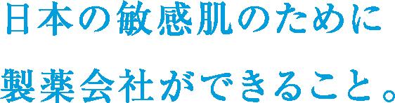 日本の敏感肌のために製薬会社ができること。