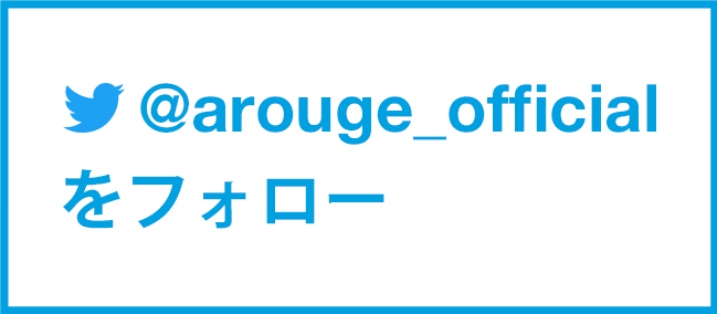 @arouge_officialをフォロー
